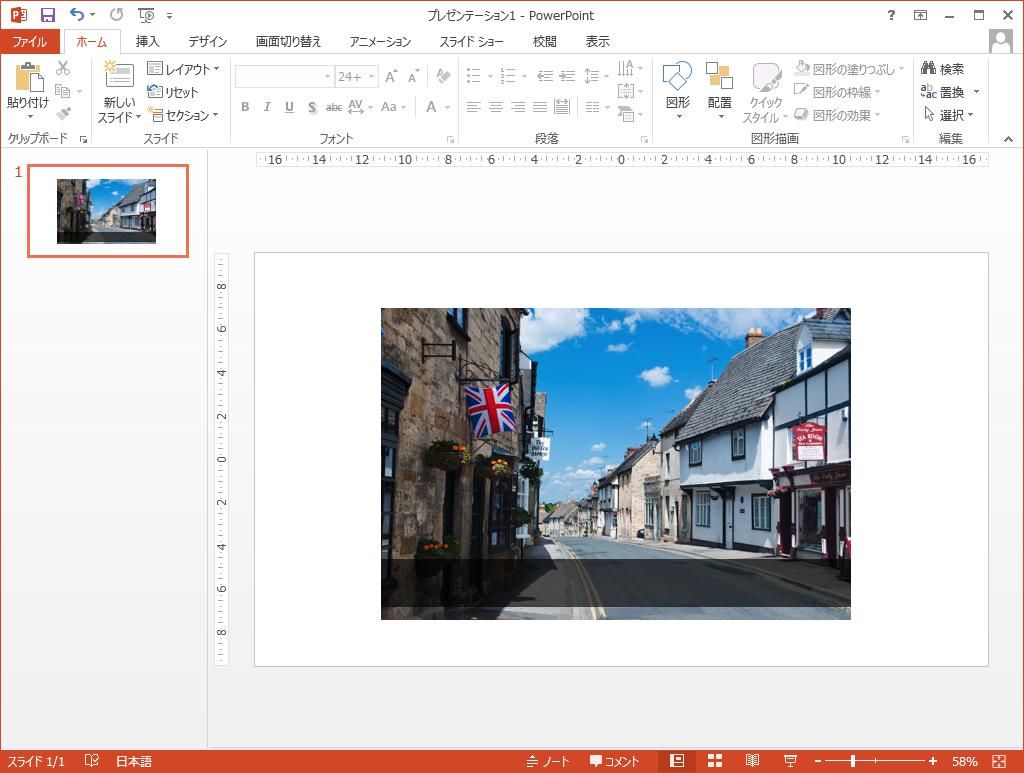 PowerPointで作成した図形が半透明になります