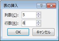 PowerPointで<表の挿入>ウィンドウで行数,列数を指定