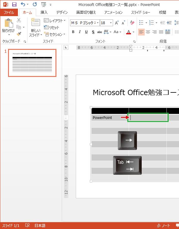 PowerPointの表で文字を入力しTabで隣のセルに移動