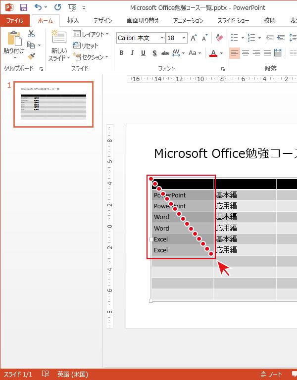 PowerPointの表で太字(ボールド)にしたいセルを選択