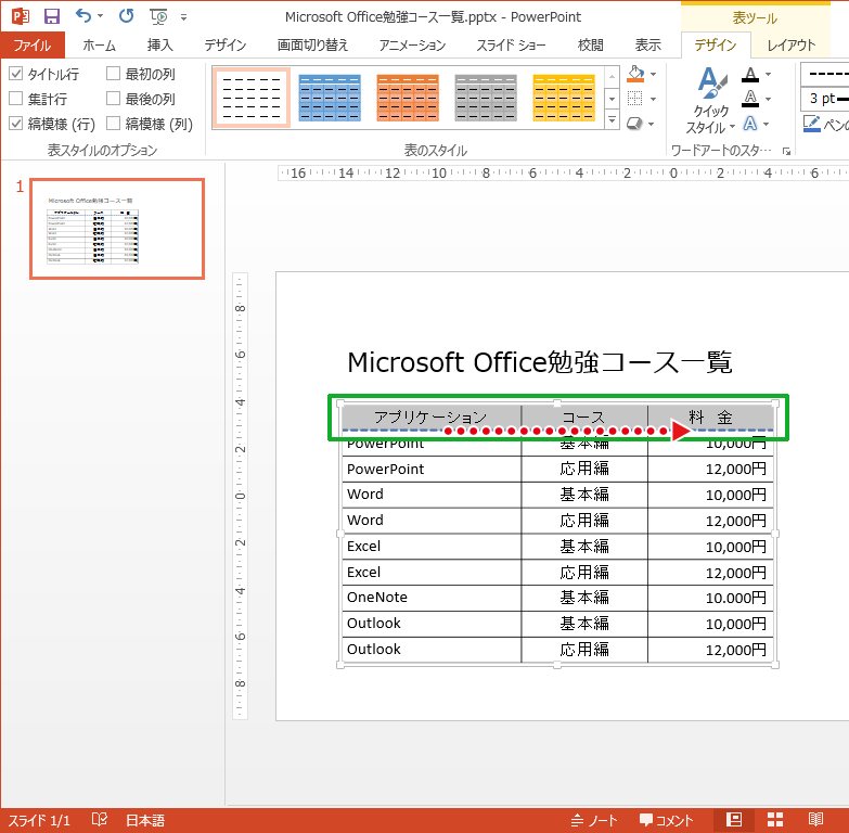 PowerPointのセルの色を変更したい箇所を選択