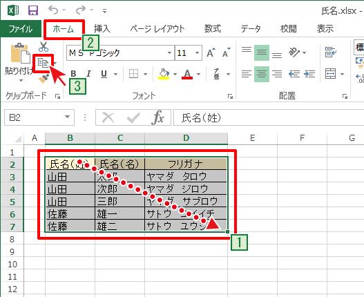 PowerPointに貼り付けたいExcelの表をコピー
