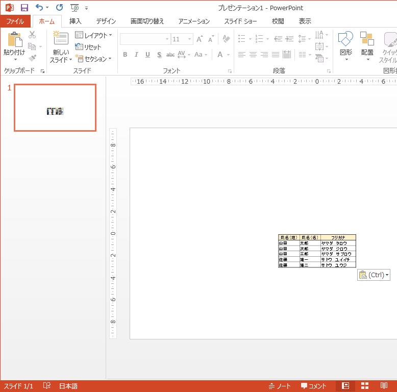 PowerPointにExcelの表が元の書式のまま貼り付けられる