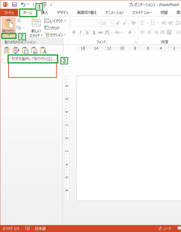 PowerPointに形式を選択して貼り付ける