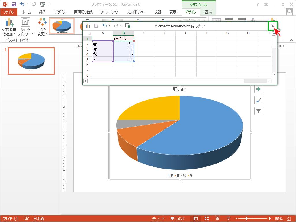 グラフの数値や項目などはワークシートで修正を行う