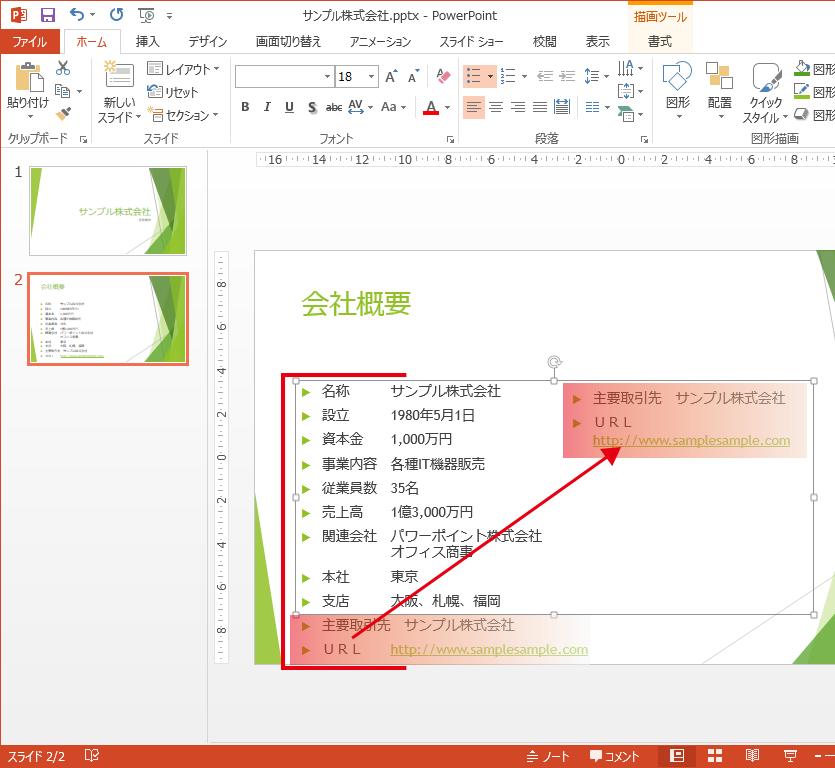 PowerPointのプレースホルダーでテキストがはみ出さないよう段組みにする