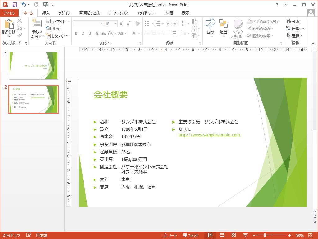PowerPointで段組みのレイアウトにしたイメージ