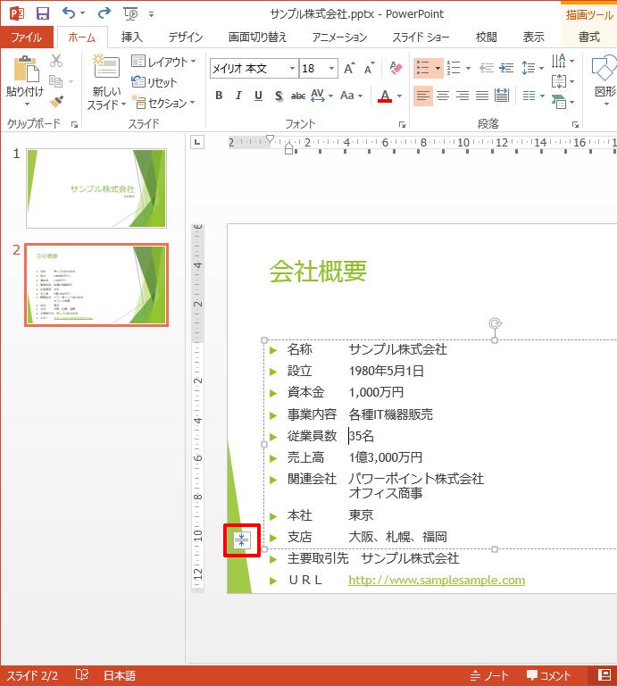 PowerPointのレイアウトを<自動調整オプション>ボタンから2段組みにする