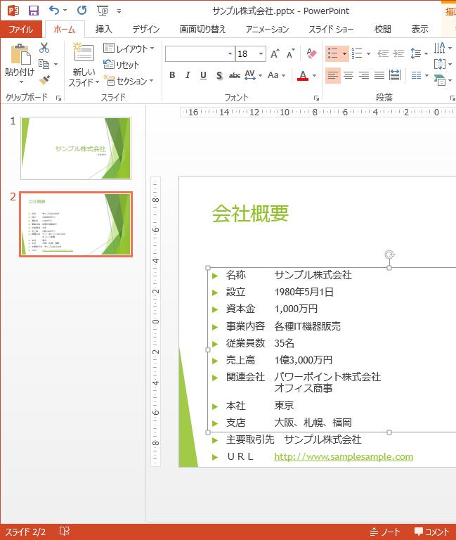 PowerPointの行が多いときは段組みを使うとレイアウトがまとまる