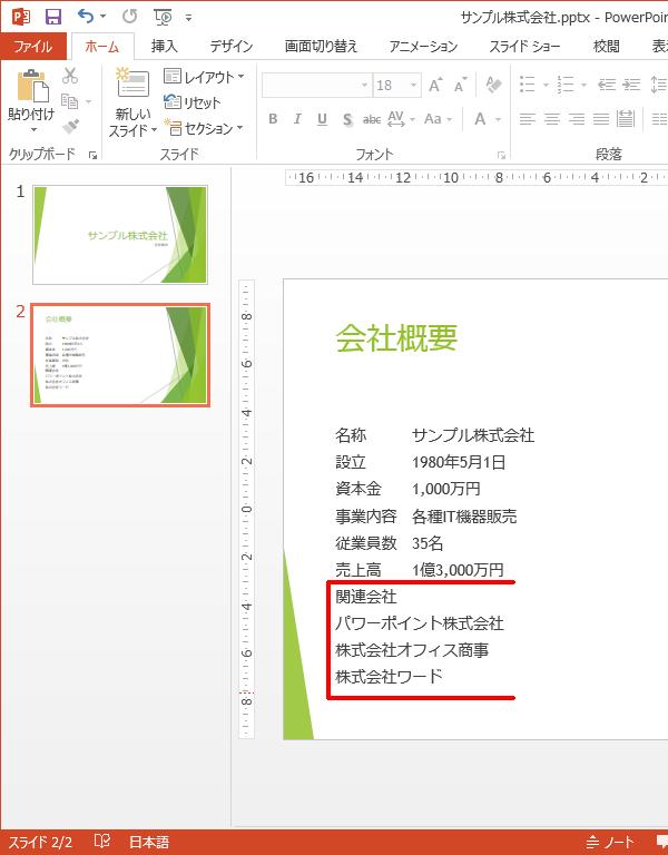 PowerPointで作成された段落を下げた方が良いデータ例