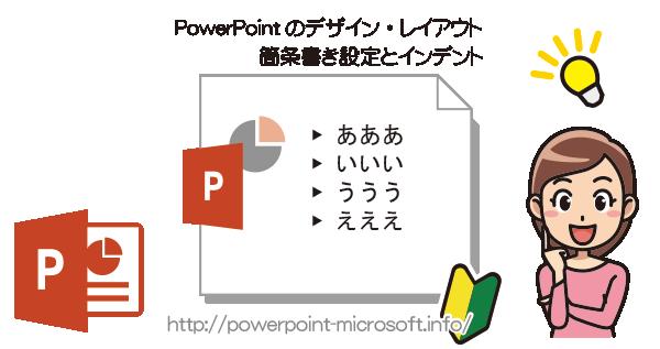 PowerPointで箇条書きとインデントの設定を行う
