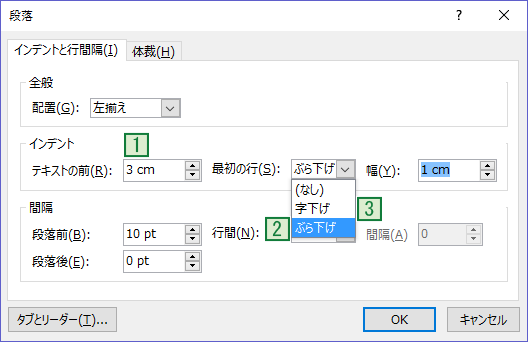 Powerpointの段落設定ウィンドウで数値でインデントを指定