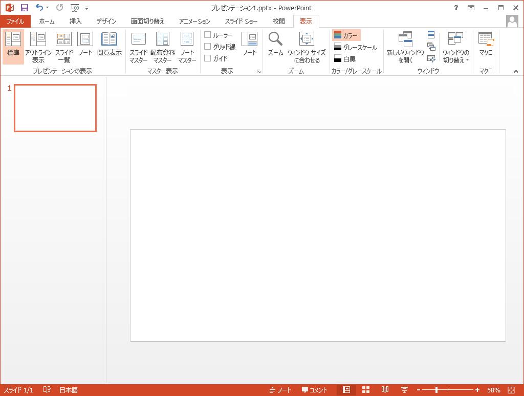 PowerPointでは、デフォルトの状態でルーラー(定規,目盛)やガイド、グリッド線がない