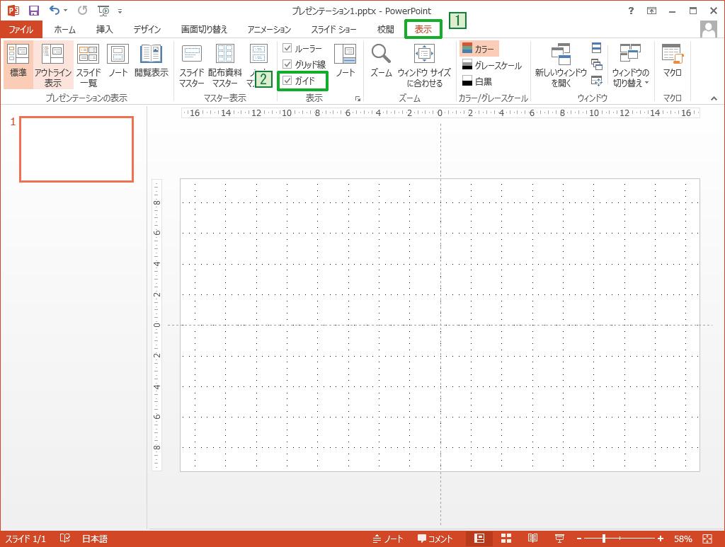 PowerPointのスライドにグリッド線を表示する
