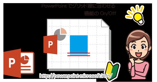 グリッド線に合わせてオブジェクト配置する機能|PowerPointの使い方