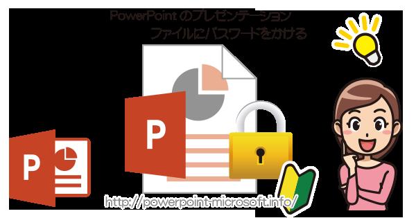 PowerPointのプレゼンテーションファイルにパスワードを設定する