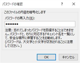 PowerPointに設定したパスワードの再入力/確認