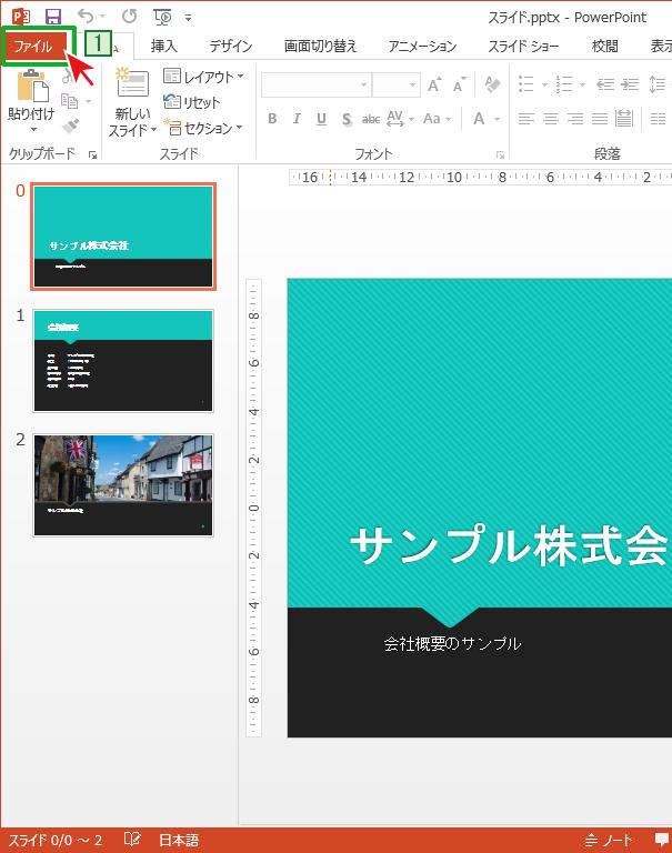 PowerPointのファイルにパスワードを設定するには[ファイル]タブから