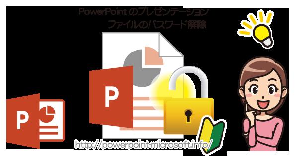 PowerPointのプレゼンテーションファイルのパスワードを解除