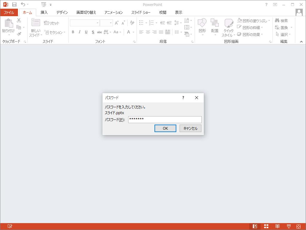 パスワードがかかっているプレゼンテーションファイルを開く