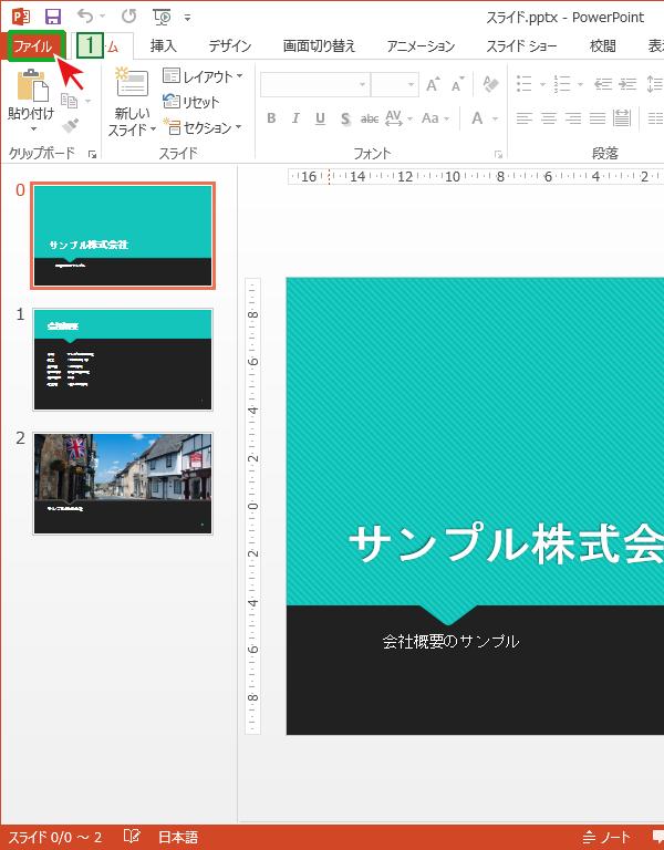 PowerPointのプレゼンテーションファイルにフォントを埋め込むには「ファイル」タブから