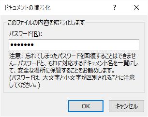 PowerPointで現在設定されているパスワードを削除