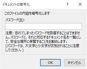 PowerPointのパスワード欄を空欄にすることでパスワードの解除を行う