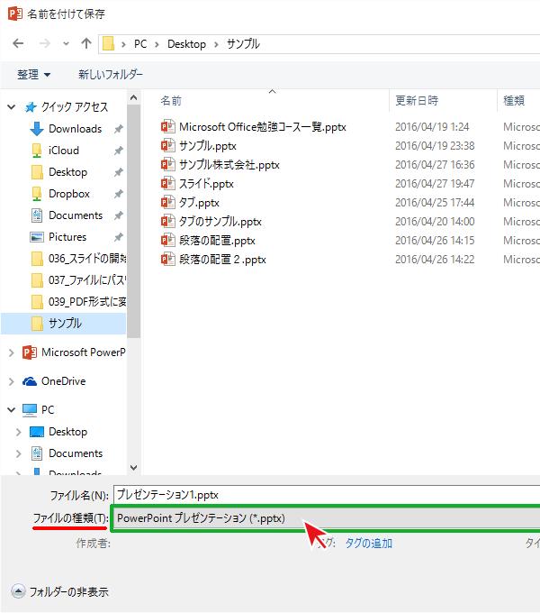 PowerPointを保存する際にファイルの種類をPDFにする