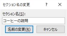 [セクション名の変更]ダイアログボックス