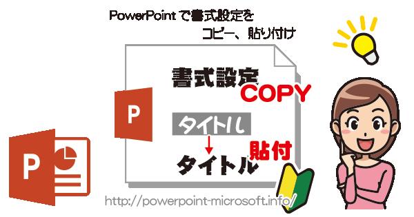PowerPointでテキストの書式設定をコピー・貼り付け