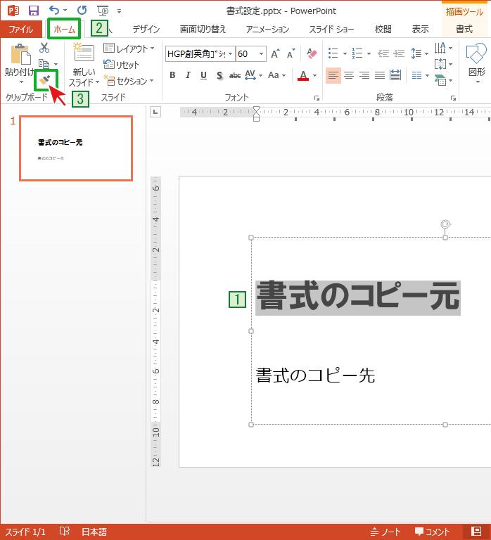 PowerPointでテキストの書式設定をコピーする