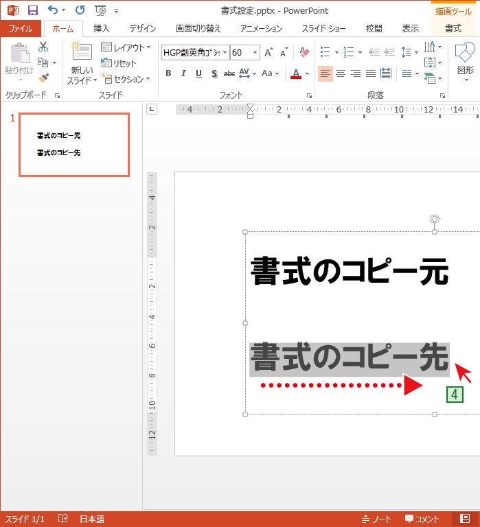 PowerPointでテキストの書式設定を貼り付ける