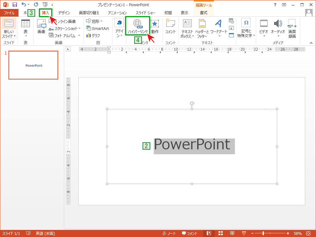 PowerPointの挿入タブから「ハイパーリンク」を選択