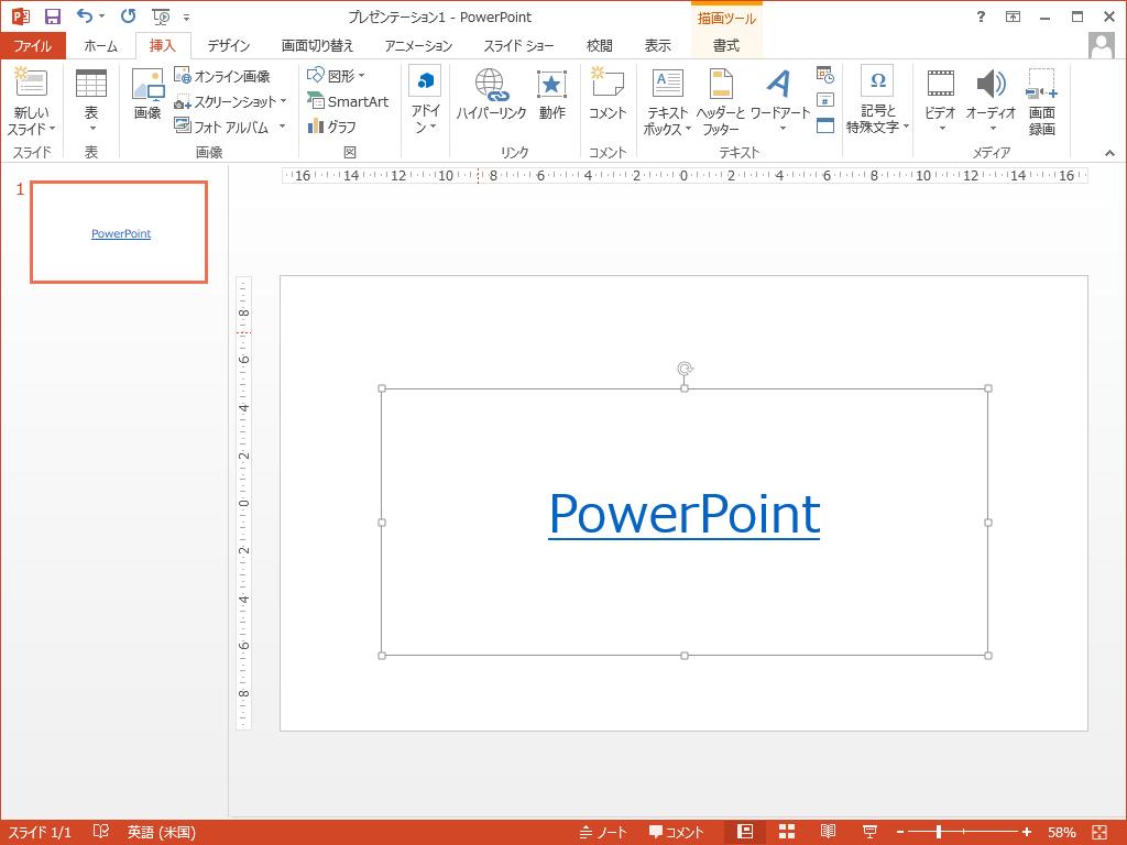 PowerPointにハイパーリンクの設定が完了