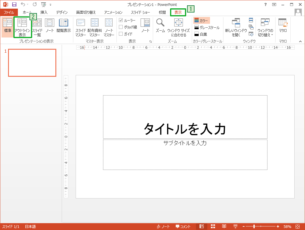 PowerPointをアウトライン表示に切り替える