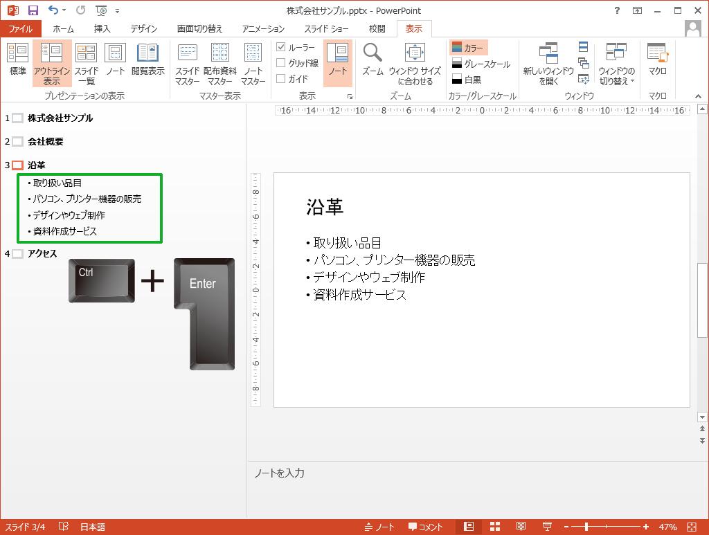 各スライドのタイトルだけでなく、スライドの中身を箇条書きで指定できる