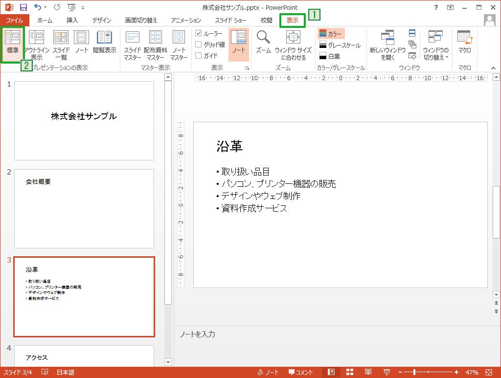 PowerPointをアウトライン表示から標準モードに戻す
