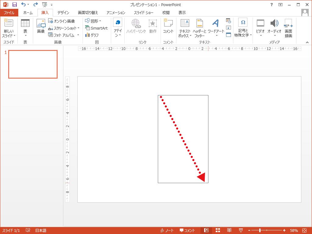 PowerPointで新規縦書きのテキストボックスを挿入