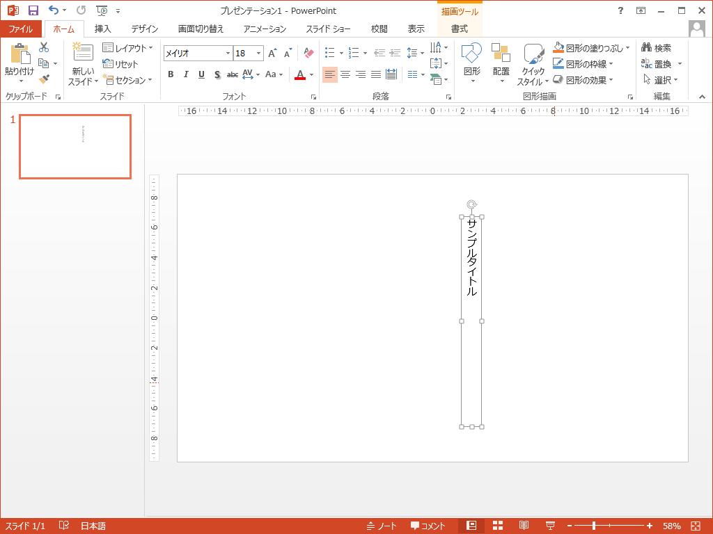 テキストボックスの行は自動的に文字幅に調整される
