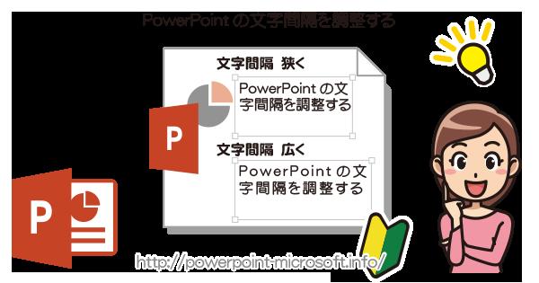 PowertrPointの文字の間隔を調整