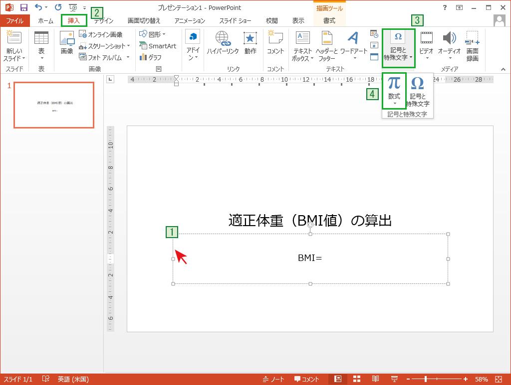 PowerPointで数式を入れる場合は[記号と特殊文字]から[数式]
