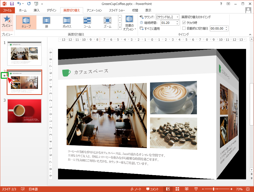 スライドの切り替え時にアニメーションを指定している場合、左にアイコン