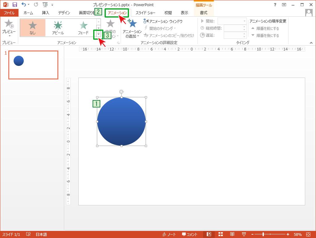 PowerPointでオブジェクトを選択しアニメーションを割り当てる