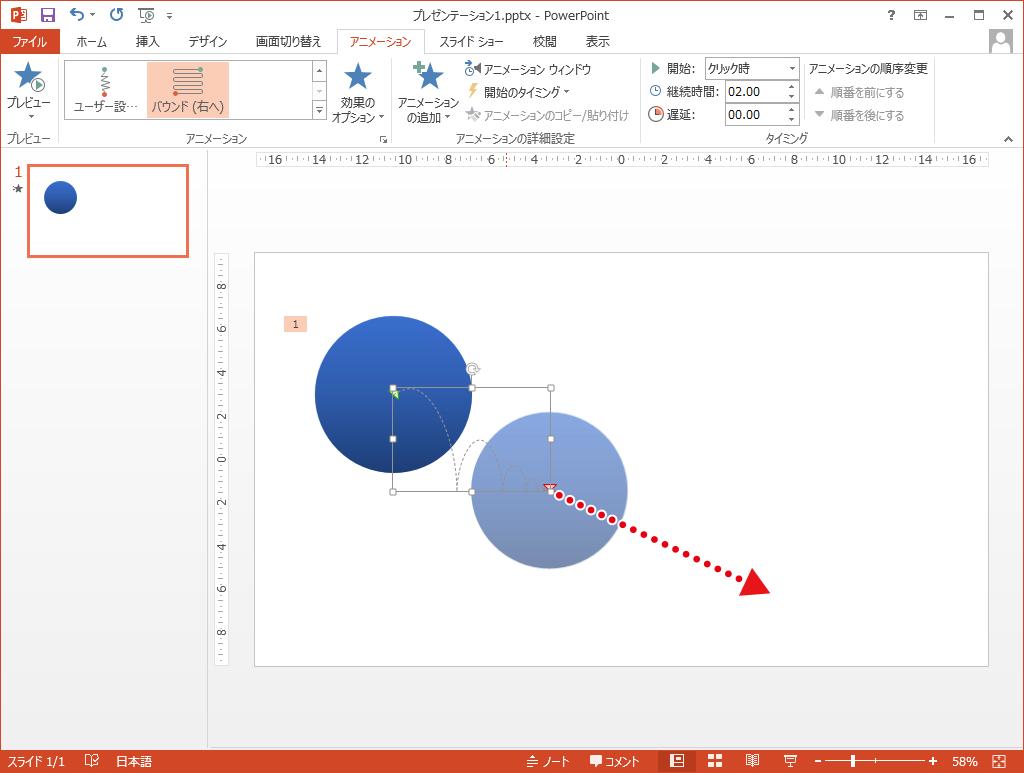 Powerpointで指定したアニメーションの領域を変更