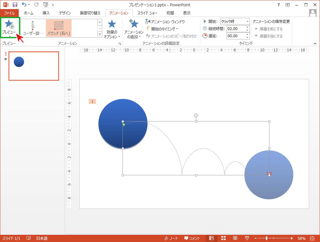 PowerPointでアニメーションが完成