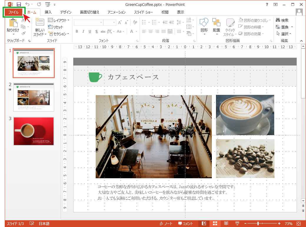 PowerPointのスライドを動画で保存する手順